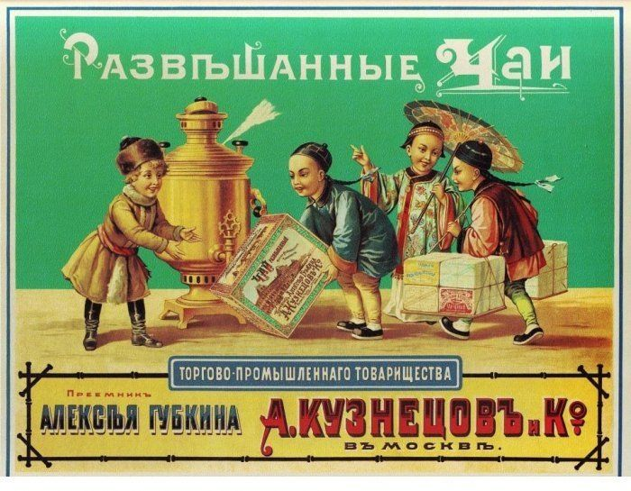 Russian Advertisement for Tea