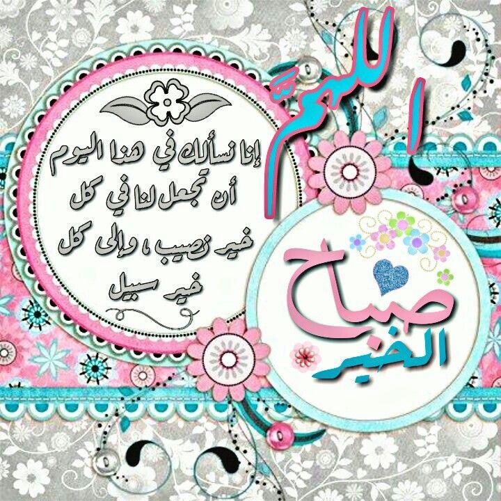 الصحبة الطيبة Beautiful Morning Messages Good Morning Messages Good Morning Images