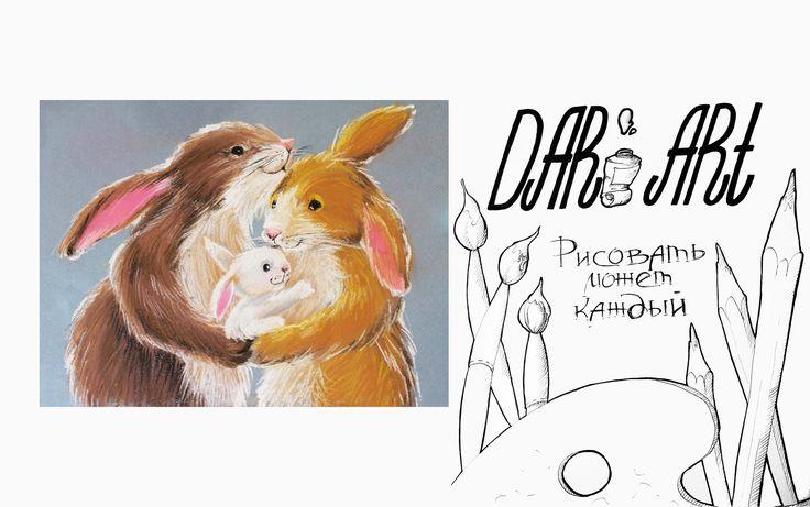 Рисуем иллюстрации! Как нарисовать кроликов пастелью! #Dari_Art #рисоват...
