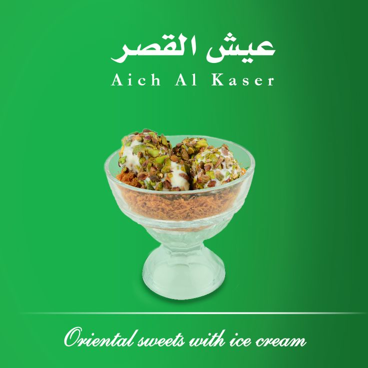 Aish el Kaser (Kashta #icecream with #pistachios, Bassma crumbs).  A bed of crunchy vermicelli topped with rich and tasteful ice cream.