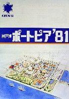 神戸ポートアイランド博覧会(ポートピア81)-パンフレット-53