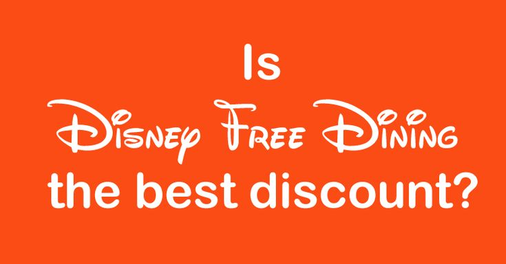 Have you ever used the Disney Free Dining discount at Walt Disney World? Did you know that it isn't always the best Disney discount available?