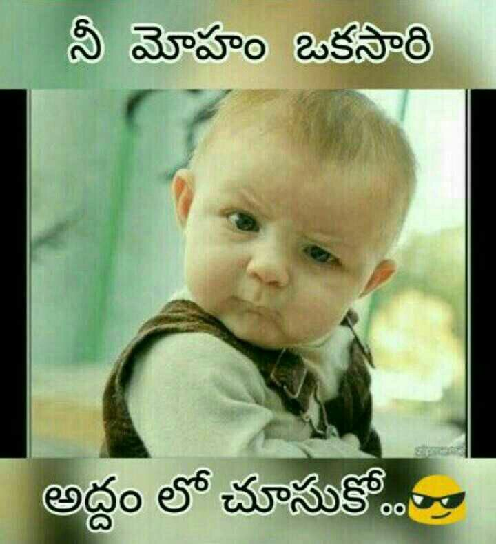 Pin By Sreevenireddy On Funny Baby New Funny Memes Jokes For Kids Funny Babies