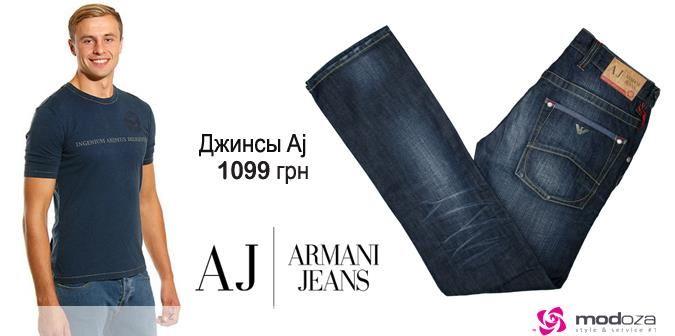Armani jeans джинсы армани