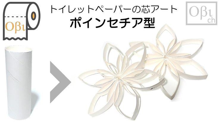 トイレットペーパーの芯アート「ポインセチア型」の作り方 - YouTube   トイレットペーパーの芯 アート ...