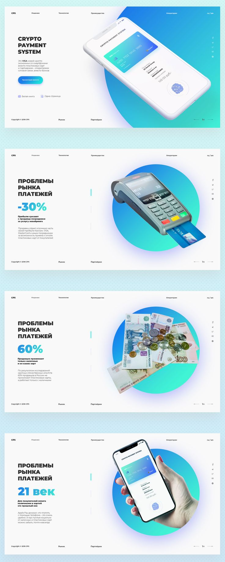 Дизайн макета сайта  CRYPTO PAYMENT SYSTEM
