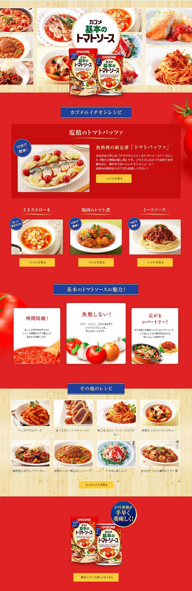 カゴメ基本のトマトソース|WEBデザイナーさん必見!ランディングページのデザイン参考に(シンプル系)