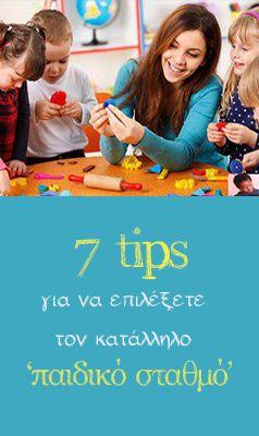 7 tips για να επιλέξετε τον κατάλληλο  'παιδικό σταθμό'.