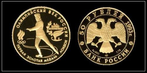 Gold coin of series 'Olympic Century Russia' dedicated to Nikolai Panin. 'The first gold medal. London'. 50 rubles. 900 Au, 7.78 g