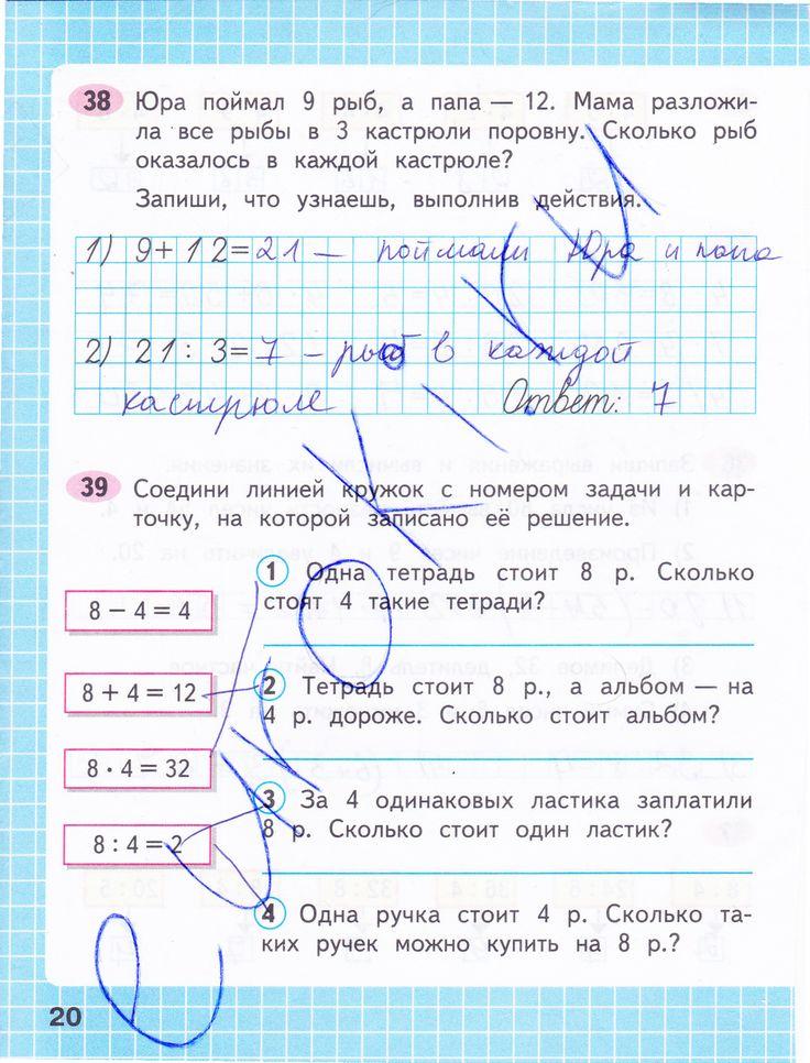 класс виленкин гдз математике тетрадь 3 рабочая 2 часть моро по