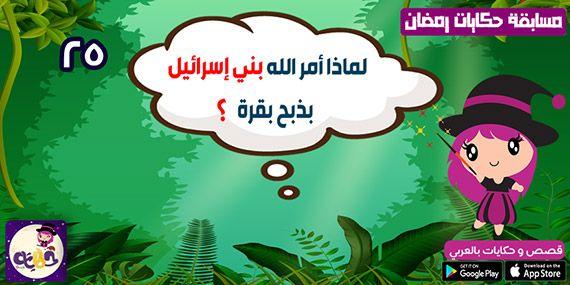اسئلة واجوبة دينية سهلة للمسابقات سؤال وجواب للاطفال في رمضان بالعربي نتعلم Kids Planner Planner Kids
