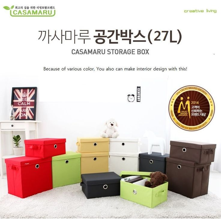 Casamaru Storage Box (27L)  A Beautiful Interior Design With Various Colors #Casamaru