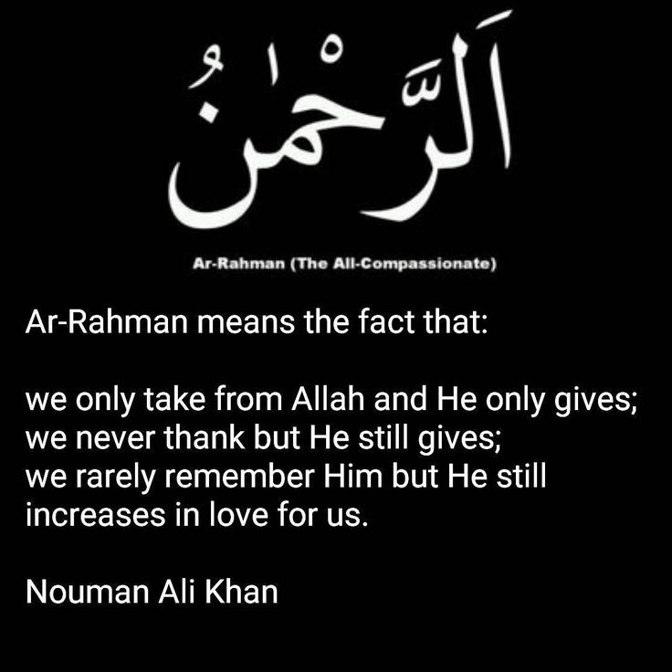 Allah is Ar Rahman the most compassionate.