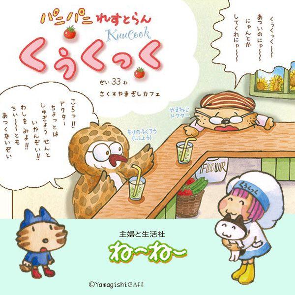パニパニれすとらん くぅくっく第33話……くぅくっくのレストランで山猫ドクターと森のふくろうたちが休んでいるところに、トラ猫のザブウがやってきました。ザブウはドクターに憧れているのですが、さて、ドクター、いいところを見せられるでしょうか? 『ね〜ね〜8・9月号』2017年7月15日発売です  #パニパニれすとらんくぅくっく #restaurantKuucook #ころろ #cololo #YamagishiCAFE #ねーねー #nene #イラスト #illustration #picture #山猫ドクター #ザブウ #森のふくろう #ウーティ
