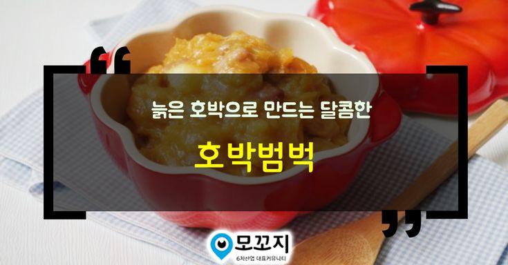 늙어야 더 맛있는  늙은 호박으로 만드는 달콤한 유혹 영양가좋은 '호박범벅'  #쵸니블로그 #호박범벅 #아이들간식 #농촌진흥청
