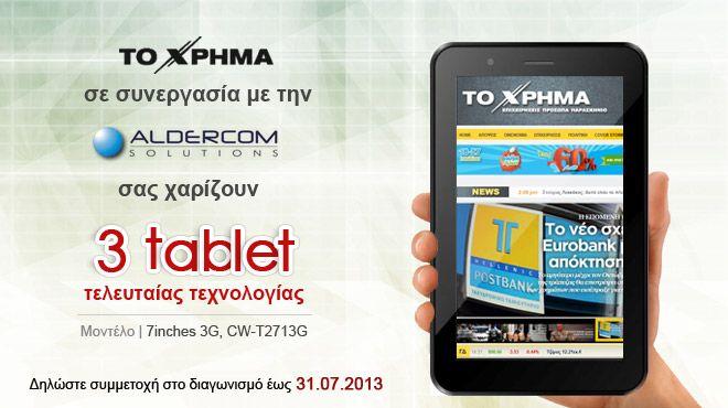 Διαγωνισμός 3 tablet τελευταίας τεχνολογίας   Το Χρήμα