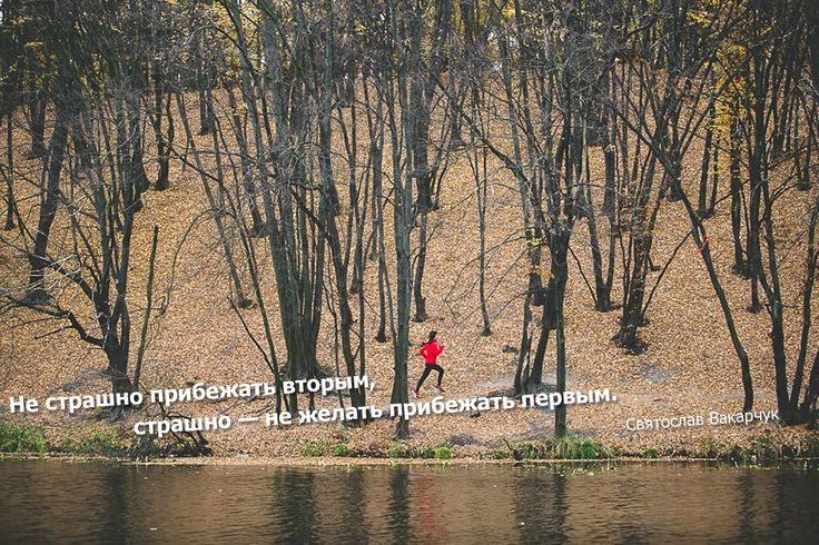 Не страшно прибежать вторым, страшно - не желать прибежать первым. Святослав Вакарчук