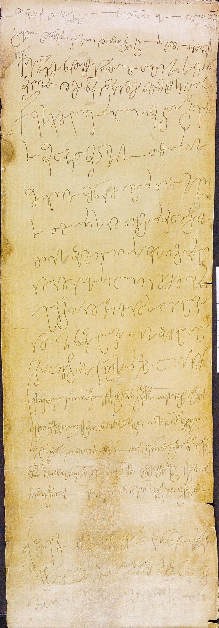 თამარ მეფის სამეფო სიგელი - Georgian scripts - Wikipedia    Royal charter of Queen Tamar of Georgia in Mkhedruli, 12th century.