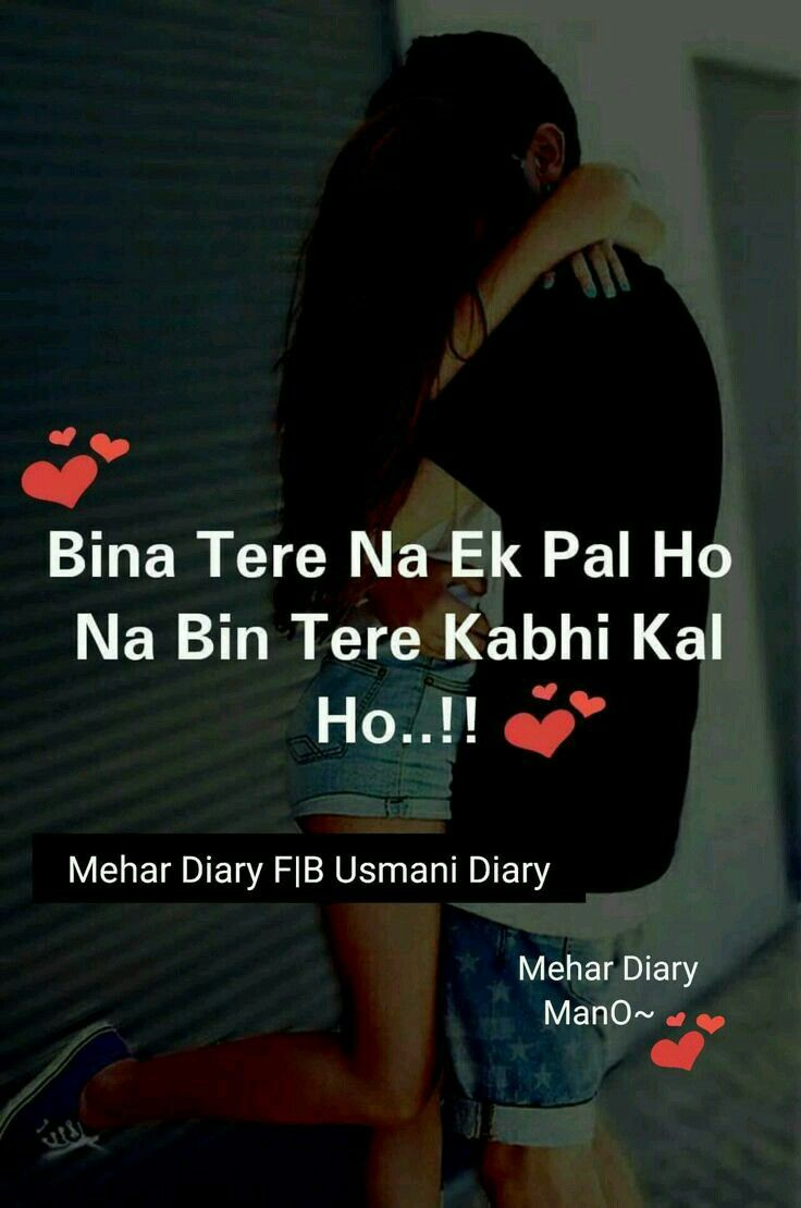 Nishoo Love Dpz Love Quotes Love Punjabi Love Quotes