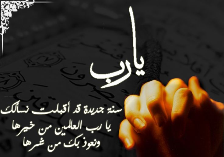 Bonne année hijri 1436, سنة هجرية سعيدة