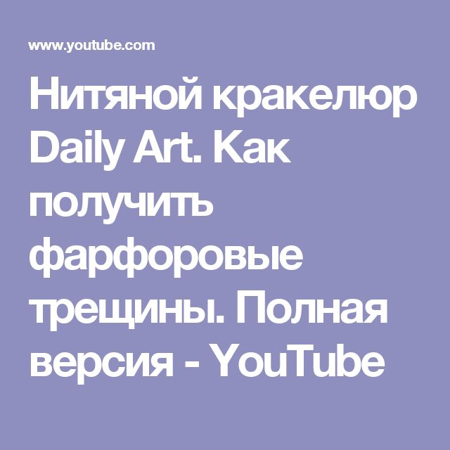 На 18:45 - Нитяной кракелюр Daily Art. Как получить фарфоровые трещины. Полная версия - YouTube