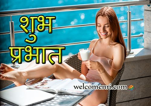 Good Morning Wishes,Best Good Morning Images,Latest Good Morning Wishes ,Good Morning Cards,