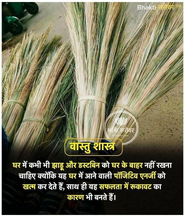 Jhadu Broom Ke Vastu Tips Vedic Mantras Hindu Philosophy Jyotish Astrology