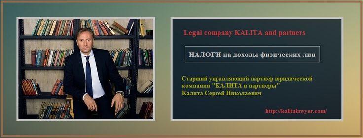 КАЛИТА и партнеры :: статьи :: читать далее :: http://kalitalawyer.com/menu/paper/nalogi-na-dohody-fiz-lic/