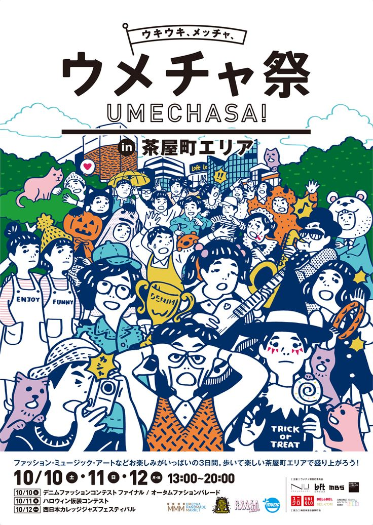 "大阪 梅田・茶屋町 ""ウメチャ祭"" - 2015年10月10(土)・11(日)・12(月) http://nu-chayamachi.com/news/?pt=en#en151010_02"