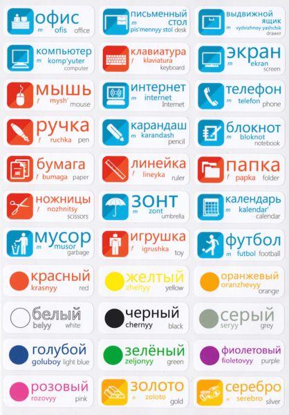 Russian Language Home 87