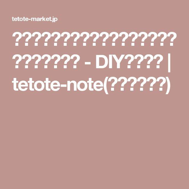 縫わずに簡単!かわいいキャンディヘアゴムの作り方 - DIY・レシピ | tetote-note(テトテノート)