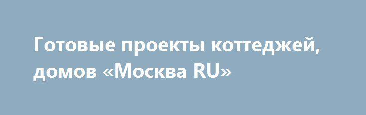 Готовые проекты коттеджей, домов «Москва RU» http://www.krok.dn.ua/d_001/?adv_id=1260 Проекты домов и коттеджей из кирпича и газобетона. Лучшие, новые, красивые, функциональные, удачные проекты загородных домов, уютных коттеджей, вилл и особняков. Каталог готовых проектов коттеджей с планами, фасадами и 3d визуализацией. Индивидуальное проектирование загородного жилья - домов, коттеджей, виллы, особняков. Дизайн экстерьеров и интерьеров домов, коттеджей, квартир и офисов. Строительство…