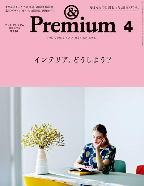 『インテリア、どうしよう?』&Premium No. 16 | アンド プレミアム (&Premium) マガジンワールド