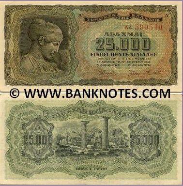 25000 Drachmai 12.8.1943