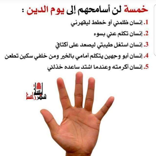Pin By Merwan Bouchikhi On خواطر و حكم Peace Gesture Peace Okay Gesture