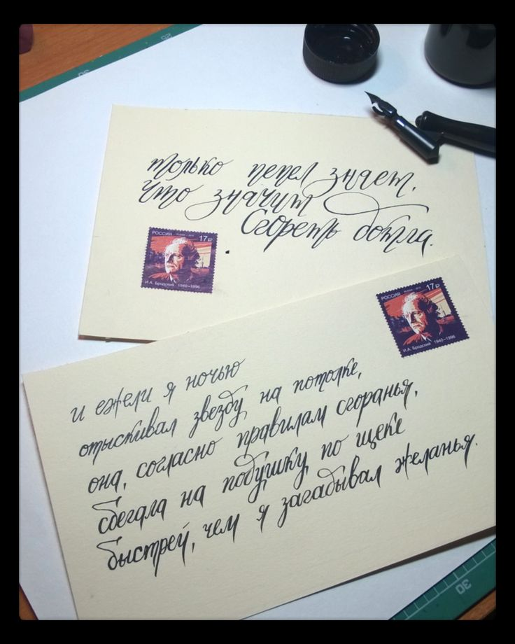 calligraphy. Copperplate.  #artcraft  #irina_kutuzova