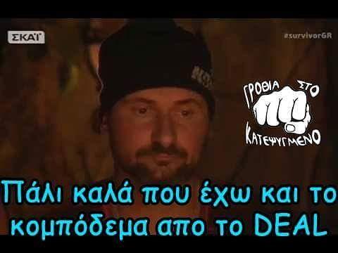 """1,754 """"Μου αρέσει!"""", 11 σχόλια - survivor_memes (@survivor_memes1) στο Instagram: """"#truestory #greekmemes #greekmeme #survivorgr #survivorgreece"""""""