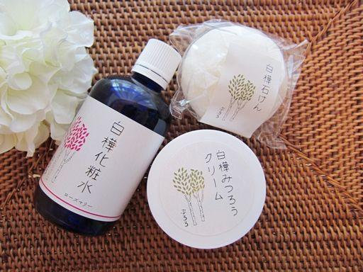 北海道の白樺を使った無農薬ハーブベースの国産オーガニックコスメぷろろ健美堂の白樺化粧品3点セットをお試ししました。とにかくピュアで合成成分の入っていないオーガニックを探している方におすすめです。