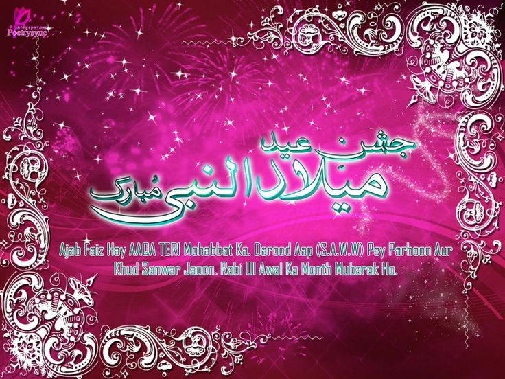 Eid Milad-Un-Nabi Wishes Month of Rabi-ul-Awal