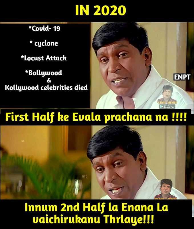 Tamil Memes View And Share Tamil Memes Fun Quotes Funny Tamil Funny Memes Funny School Jokes
