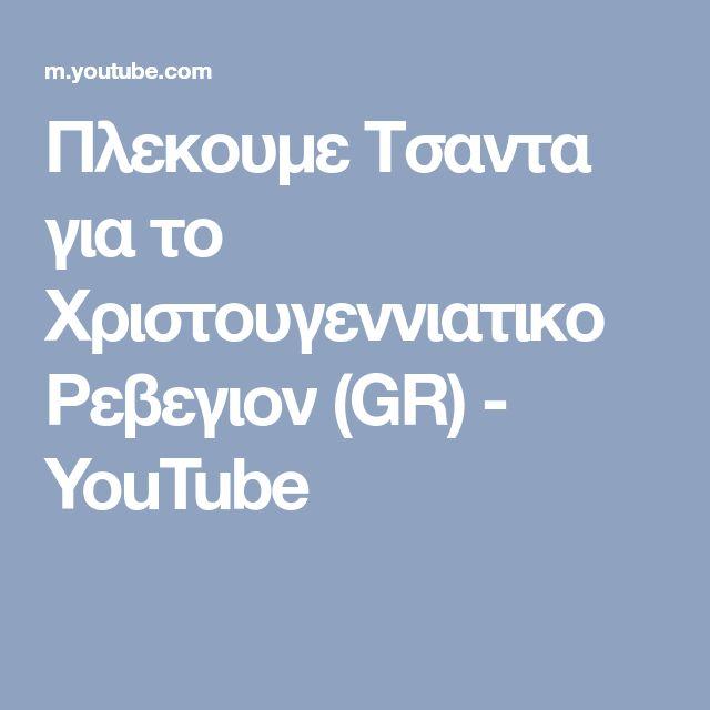 Πλεκουμε Τσαντα για το Χριστουγεννιατικο Ρεβεγιον (GR) - YouTube