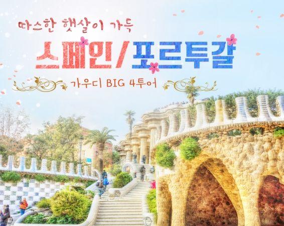 ★만족도 1위! 투어2000 베스트 상품★ 현지가이드 추천일정!「스페인+포르투갈 9일」