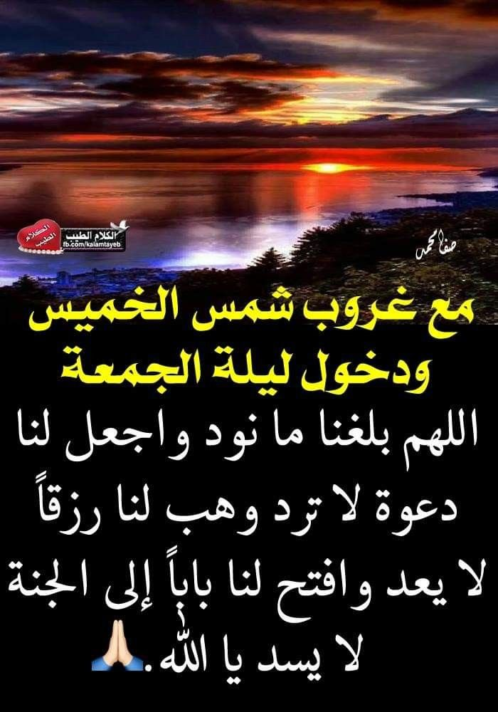 ليله الجمعه Good Evening Wishes Duaa Islam Islam