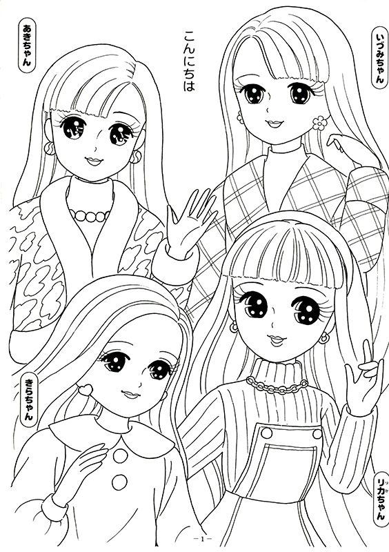 443 best kawaii coloring pages images on Pinterest Coloring books