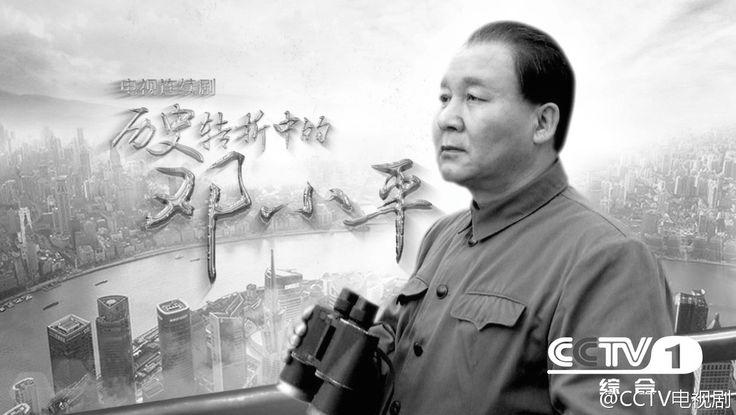 Minissérie de propaganda parece anunciar uma nova era no regime chinês | #ExpurgoPolítico, #JiangZemin, #LutaPeloPoder, #MatthewRobertson, #MinissérieEstatal, #PartidoComunistaChinês, #Propaganda, #RevoluçãoCultural, #XiJinping