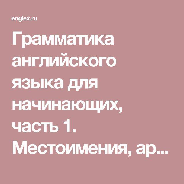 Грамматика английского языка для начинающих, часть 1. Местоимения, артикли, множественное число, глагол to be и Present Continuous Tense ‹ Инглекс