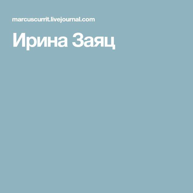 Ирина Заяц