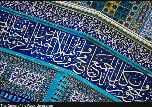 Quran 36 31 33 Calligraphy At The Dome Of The Rock