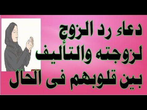 دعاء التوفيق بين الزوجين ورد الزوج لزوجته دعاء مستجاب فى الحال باذن الله Youtube Quotes Duaa Islam