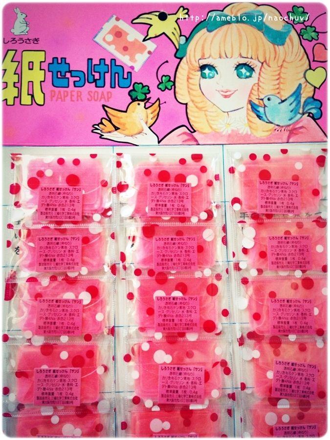 Paper soap 紙石鹸 レトロ